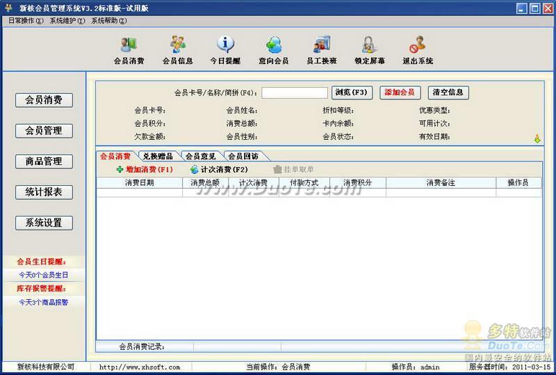 新核会员管理系统下载