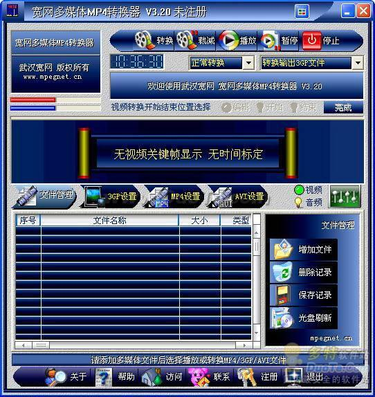宽网多媒体MP4转换器下载