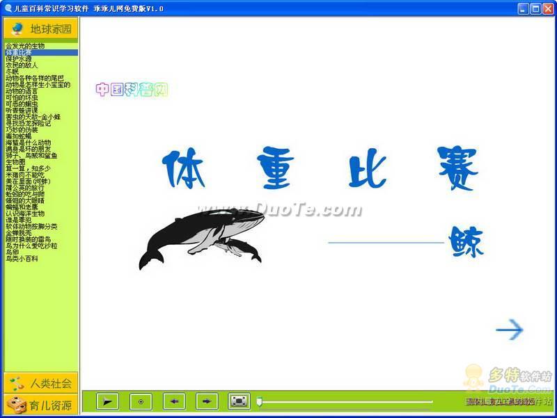 儿童百科常识学习软件下载
