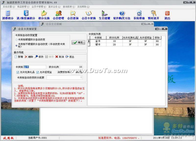 加速度会员积分管理系统下载