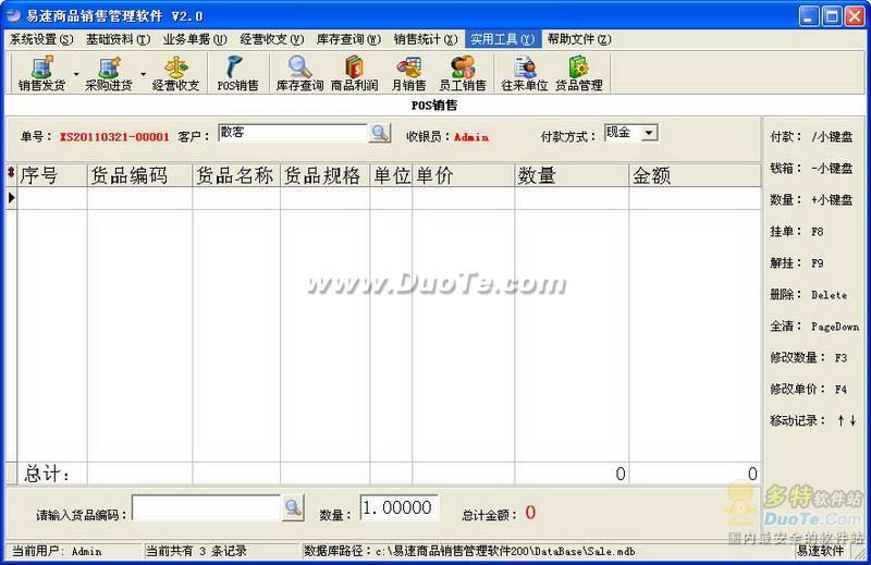 易速商品销售管理软件下载