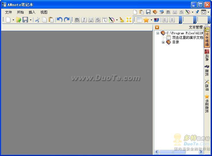 AllNote全功能笔记软件下载