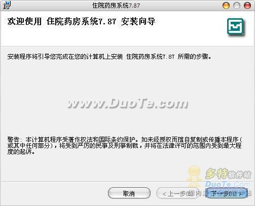 慧源医院软件普通网络版-住院药房系统.Net下载