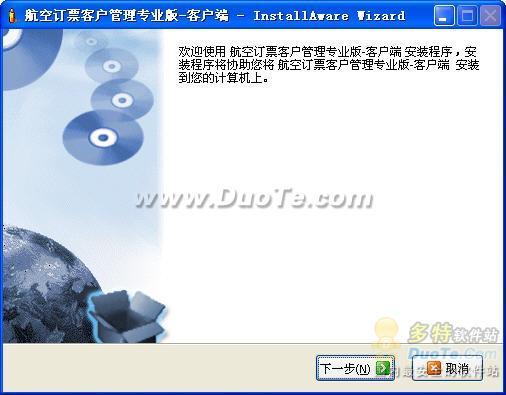 胜威航空订票系统下载