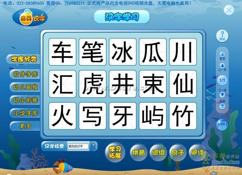 启芽幼儿识字软件下载