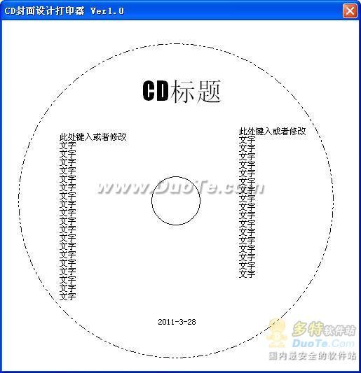 CD封面设计打印器下载