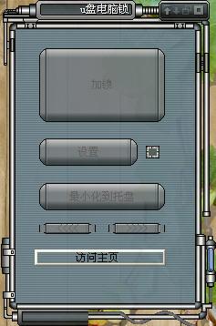 u盘电脑锁下载