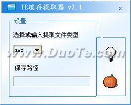 xDark 缓存文件提取器下载