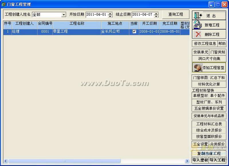 金长风门窗软件下载