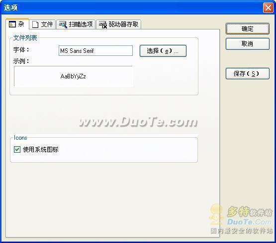 Windows版文件恢复软件下载