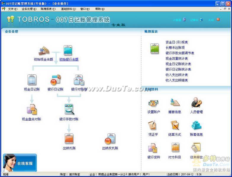 007日记账管理系统下载