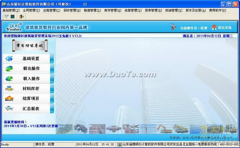 银杉建筑租赁管理软件 2011下载