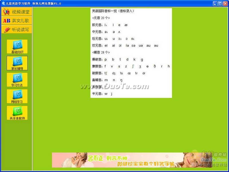 儿童英语学习软件下载