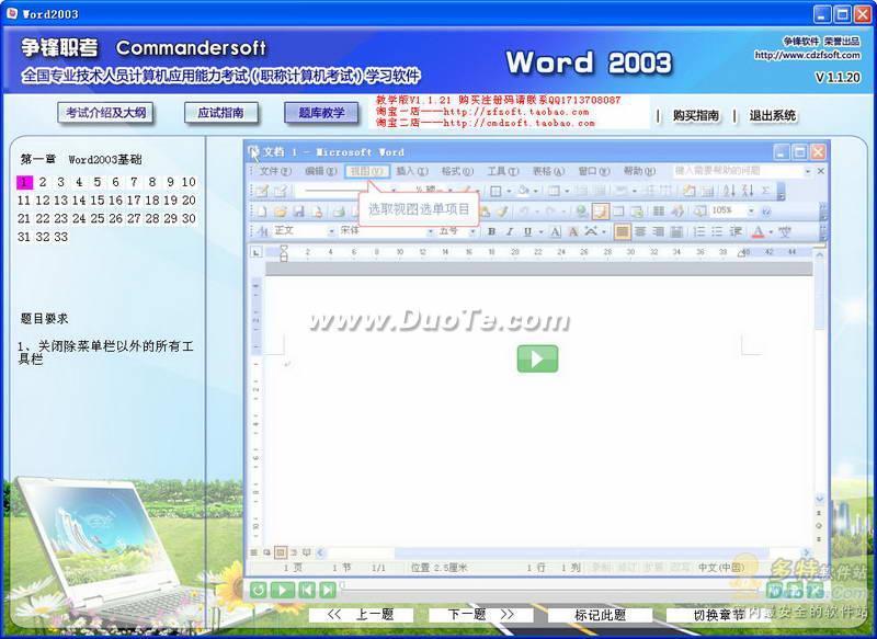 2011全国职称计算机考试题库学习软件word2003模块教学版下载