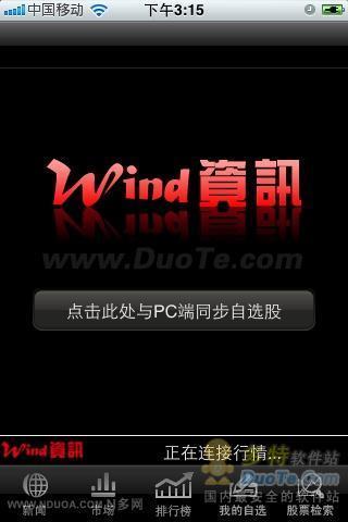 Wind资讯股票基金债券理财专家 for WM下载