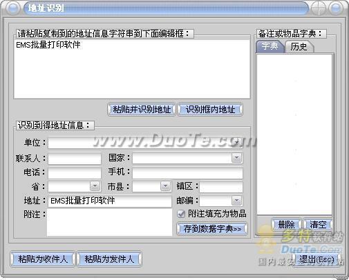 EMS批量打印软件下载