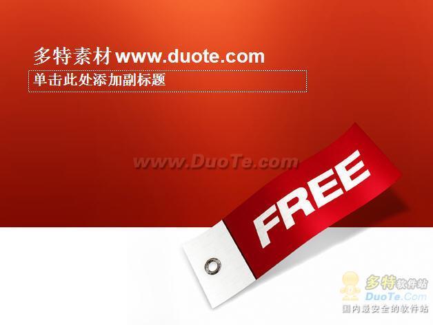 很现代的中国红PPT模板下载