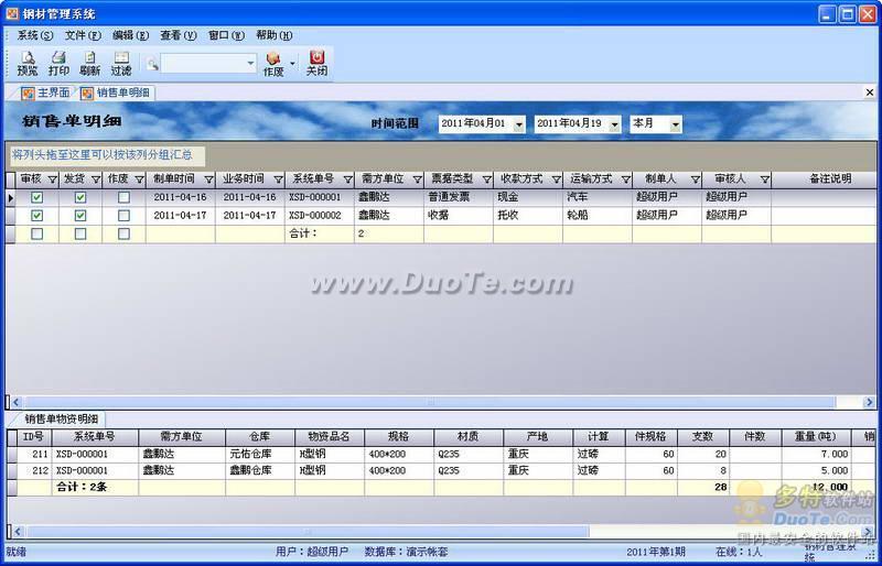 元佑钢材销售管理系统下载