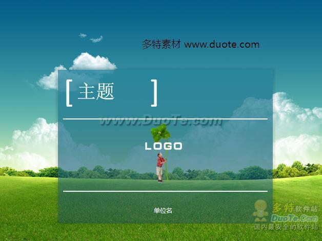 自然绿色环保PPT模板下载