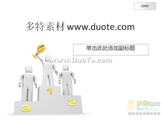 教育竞赛类领奖PPT模板下载