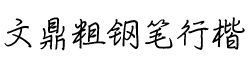 文鼎粗钢笔行楷下载
