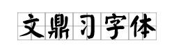 文鼎习字体下载