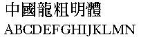 中国龙粗明体字体下载