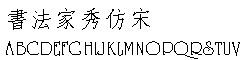 书法家秀仿宋字体下载