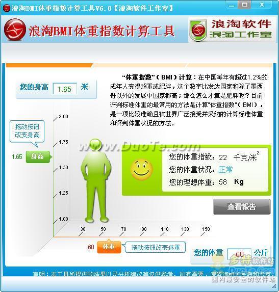浪淘BMI体重指数测试工具下载