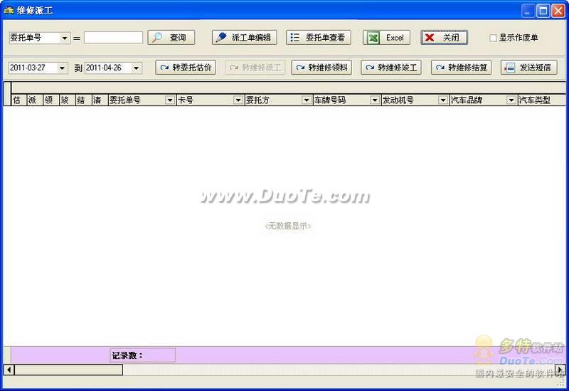 飘叶汽修汽配管理软件下载
