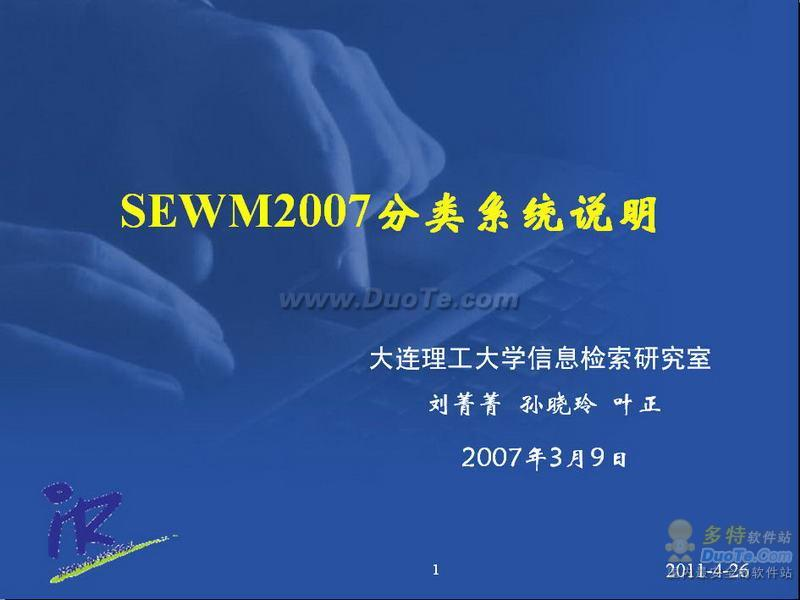 SEWM分类系统说明演示模板下载
