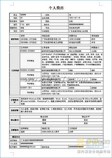 Word中文简历模板下载
