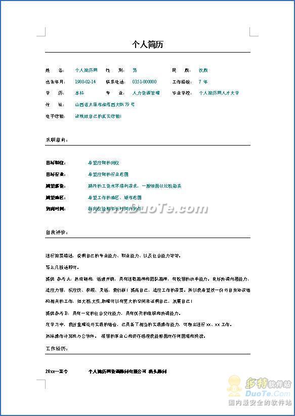 彩色求职简历Word模板下载