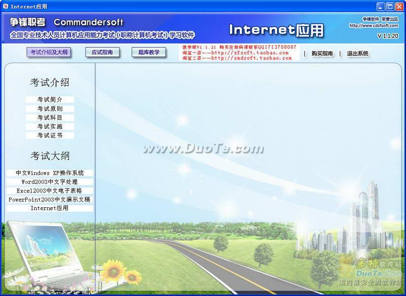 2011全国职称计算机考试题库学习软件internet应用模块教学版下载