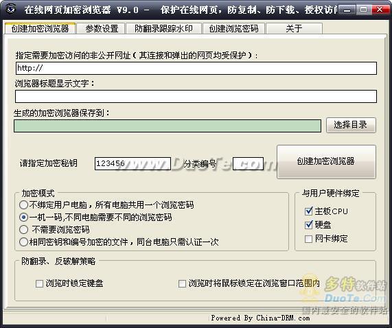 在线网页加密浏览器下载