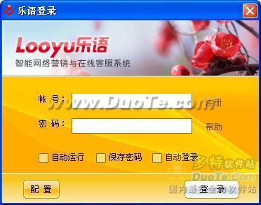 乐语在线客服系统软件下载