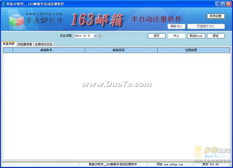 163邮箱半自动注册软件下载