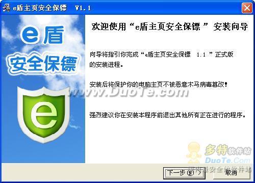 e盾主页安全保镖下载