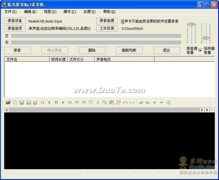 蓝光影音Mp3录音机下载