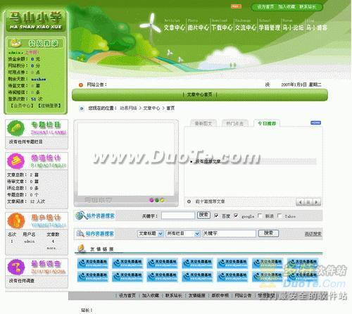 韩国模板的学校网站下载