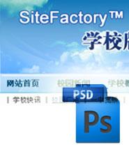 SiteFactory学校版头部源文件下载