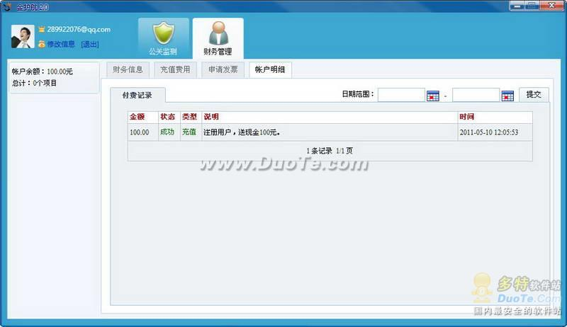 cck搜索引擎监测助手下载
