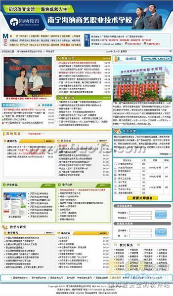南宁海纳商务职业技术学校下载