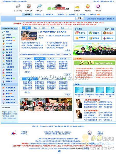 315维权曝光网整站模板下载