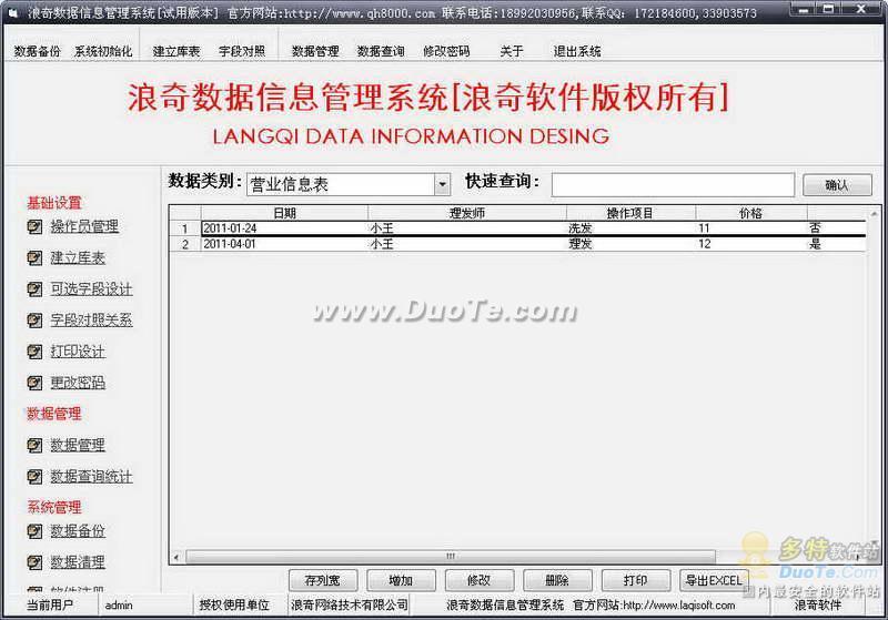 浪奇数据信息管理系统下载