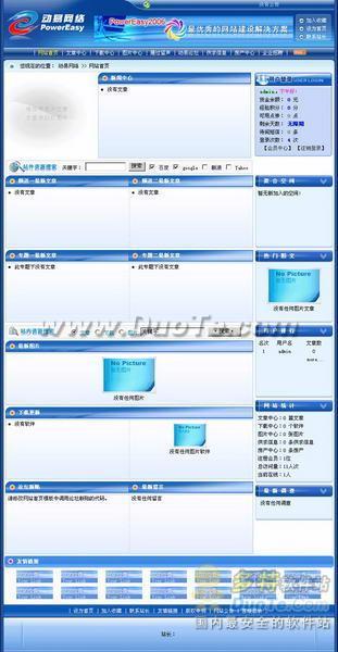 动易2006系列_海蓝风格下载