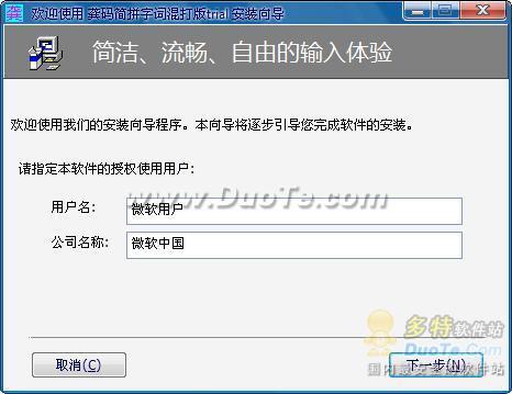 龚码简拼字词混打版下载
