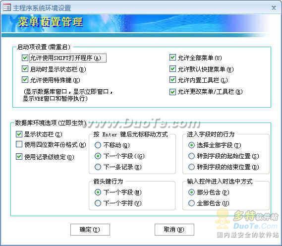 双赛access开发平台下载