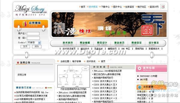 梅子故事 2005 SP2整站(含论坛)下载