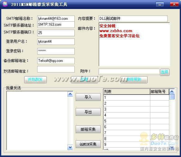 MSN邮箱群发采集工具下载